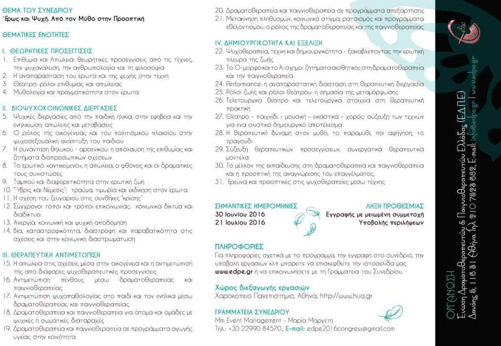 Θεματολογία 4ου Διεθνούς Συνεδρίου Δραματοθεραπείας και Παιγνιοθεραπείας