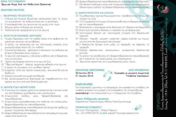 edpe-conference-leaflet-EL