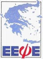 Εθνική Εταιρεία Ψυχοθεραπείας Ελλάδος